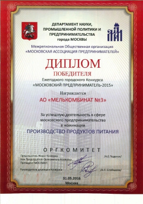 winner of the 2015 moscow businessman 1 20160616 1436206322