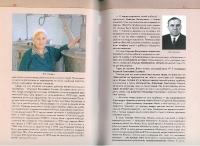 Книга комбината_14