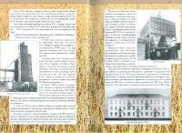 Книга комбината_16