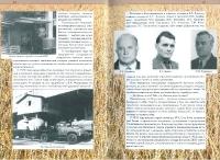 Книга комбината_17