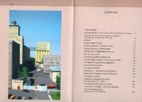 Книга комбината_18