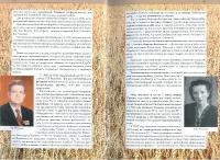 Книга комбината_19