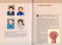 Книга комбината_20