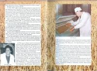 Книга комбината_21