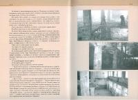 Книга комбината_23