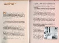 Книга комбината_25