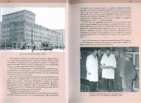 Книга комбината_27