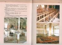 Книга комбината_28