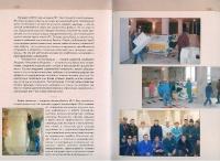 Книга комбината_29