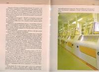 Книга комбината_30