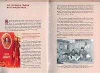 Книга комбината_31