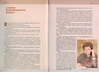 Книга комбината_32