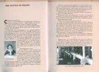 Книга комбината_5