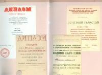 Книга комбината_6