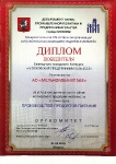 Winner of the 2015 Moscow businessman