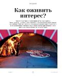 Pizza & Pasta_24